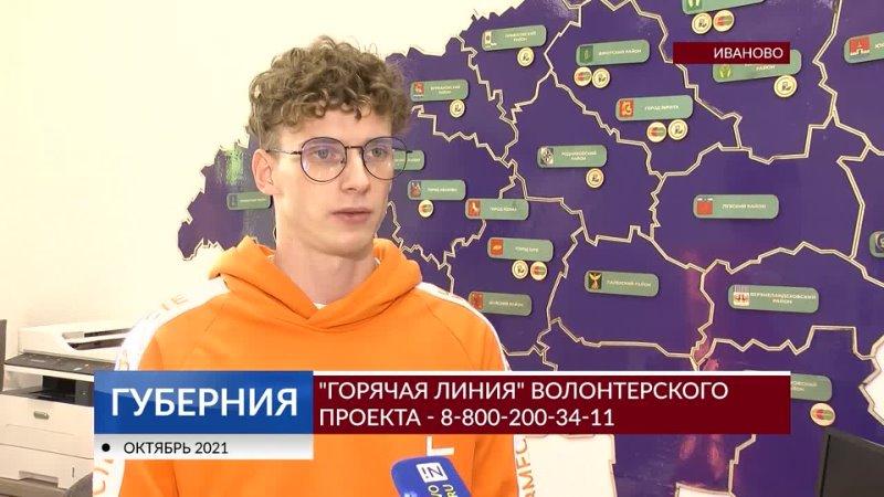 В Ивановской области возобновлена работа штаба МЫВМЕСТЕ