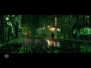 Матрица: Воскрешение — первый трейлер