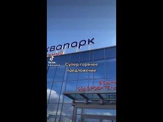 Аквапарк Радужный kullanıcısından video