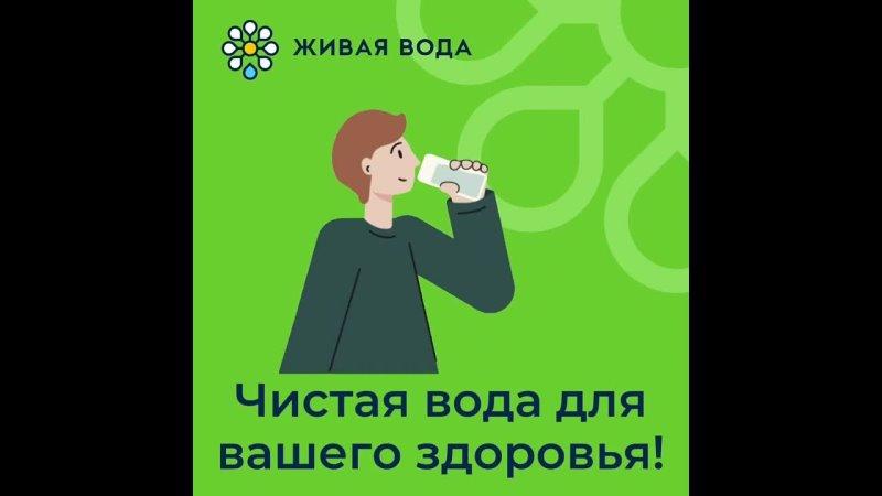 Video by Живая Вода аппараты питьевой воды mp4