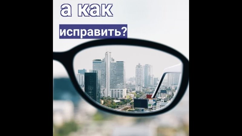 Видео от МВК Сочи глазная клиника