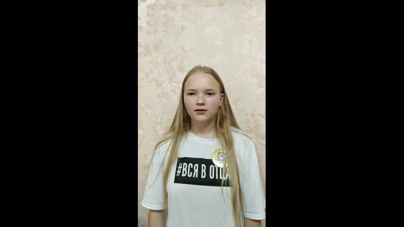 Анастасия Некрасова волонтёр отряда Юность mp4
