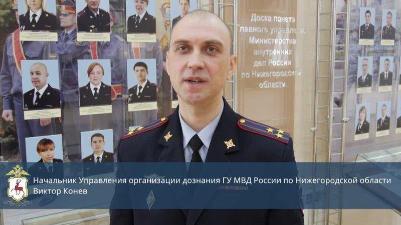 Видео от ГУ МВД России по Нижегородской области