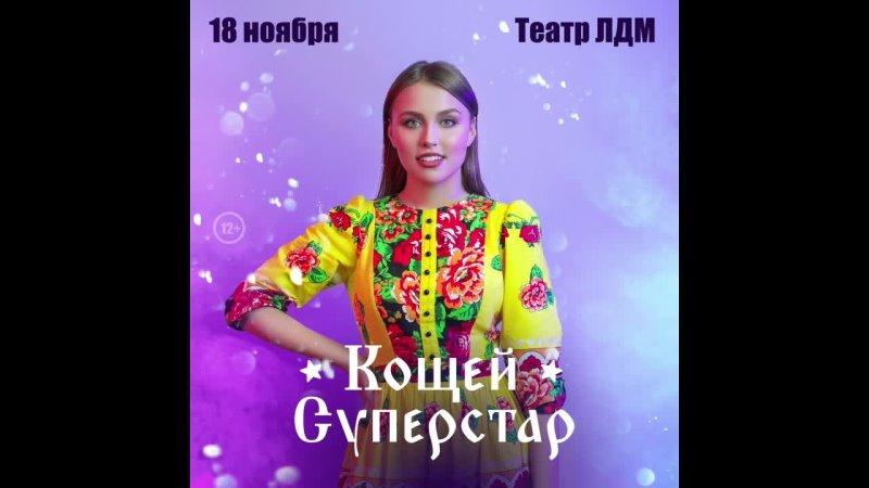 Видео от ЛюDI театральная компания