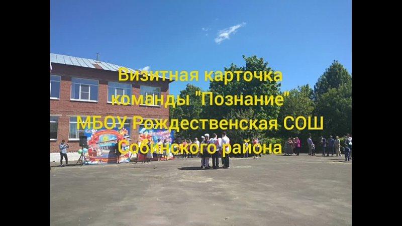 Видео от МБОУ Рождественская СОШ Собинского района