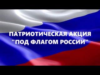 ПОД ФЛАГОМ РОССИИ