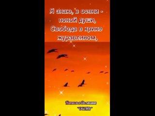 Наталья Домкина...ОСЕНЬ....mp4