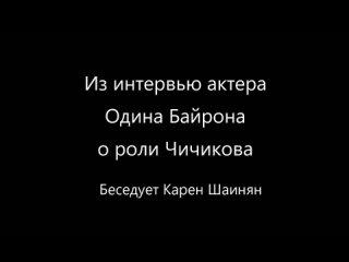 Из интервью актера Одина Байрона о роли Чичикова