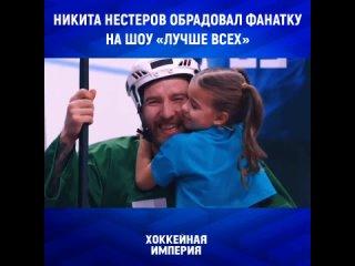 Никита Нестеров удивил юную фанатку на телешоу
