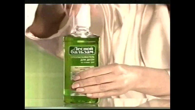 Реклама Лесной Бальзам 2010 6182
