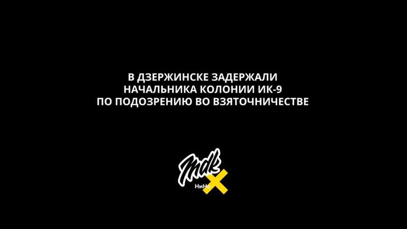 Видео от MDK Нижний Новгород