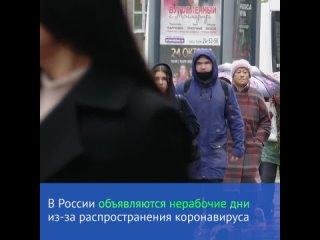 ⚡ В Коми объявлены нерабочие дниВ связи с высокой...