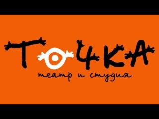 "Video by Театр ""Точка"" | ТС ""Точка"" | ТС ТЧК"