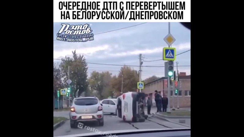 Очередное ДТП  с перевёртышем с легендарного перекрестка Белорусская/Днепровский. Увы, сегодня утром даже светофор не... [читать продолжение]