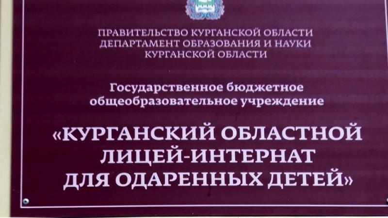 Видео от Департамент образования Курганской области