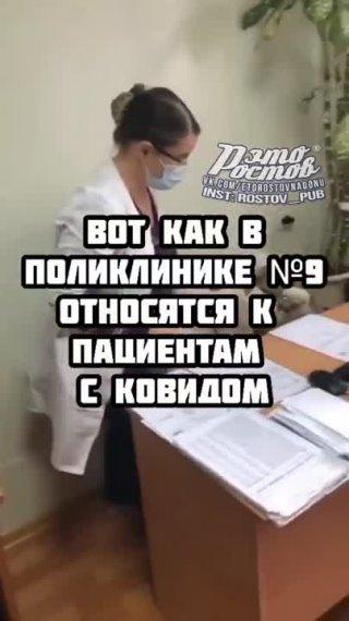 «Вот как в 9-й поликлинике относятся к пациентам с ковидом. Я второй день болею, температура,... [читать продолжение]