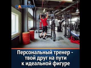 Практически каждый кто впервые приходит в фитнес-к...