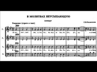 """Концерт """"В молитвах неусыпающую"""" С.В.Рахманинов"""