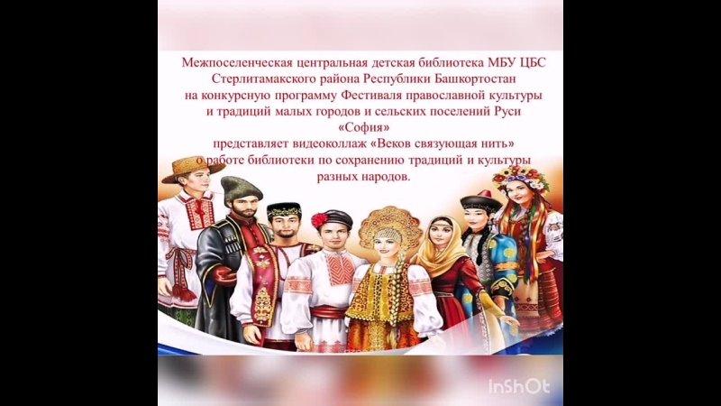 Видео от Межпоселенческаи Центральнаи Дет Мцдб