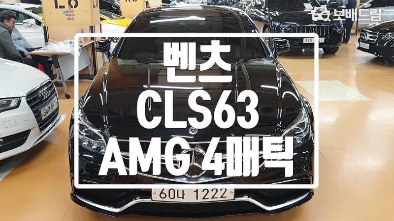 2017 벤츠 CLS 63 AMG 4매틱