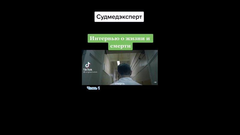 Судмедэксперт Интервью о жизги и смерти