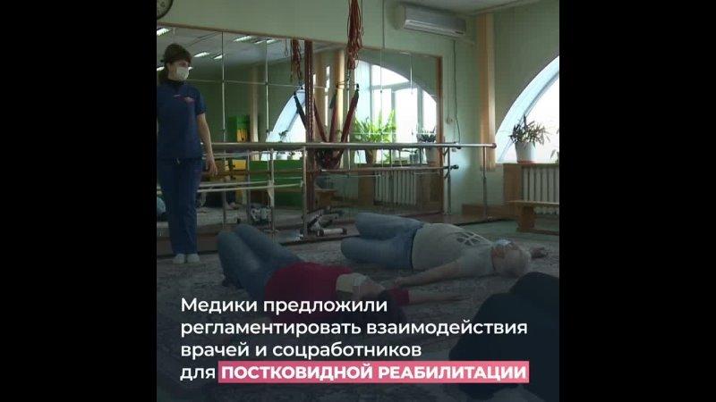 Постковидная реабилитация.mp4