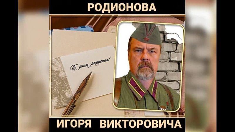 С днём рождения Игорь Викторович mp4