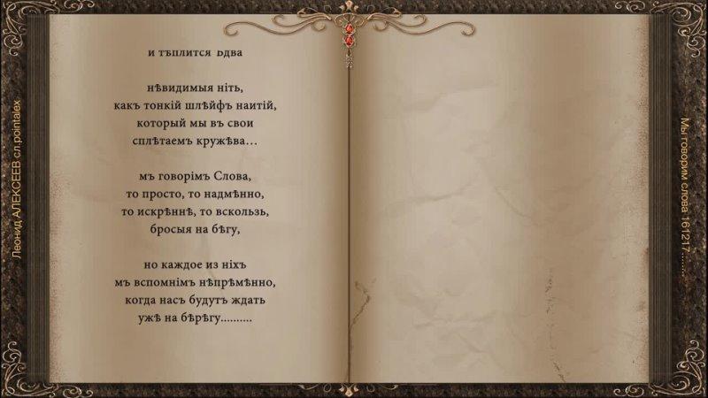 Мы говорим слова 161217 Леонид АЛЕКСЕЕВ сл pointalex