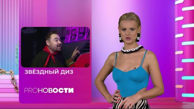 Звездный Диз Сергей Жуков
