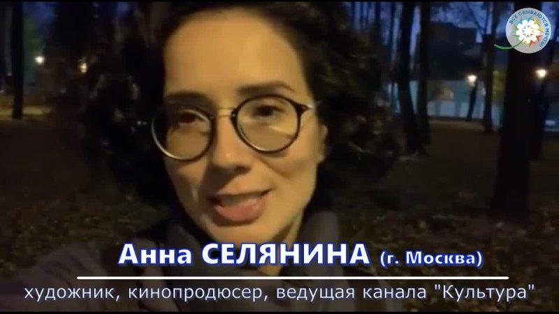 Анна Селянина участникам Х фестиваля Все сбываются мечты