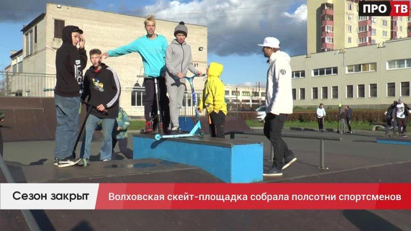Сезон закрыт волховская скейт площадка собрала полсотни спортсменов