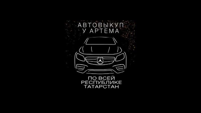 Видео от АРСК КУПЛЯ ПРОДАЖА ОБМЕН 2О2О