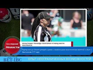 Видео от Ставки VIP-IBC