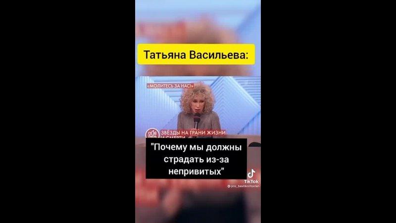 Татьяна Васильева почему мы должны страдать из за непривитых