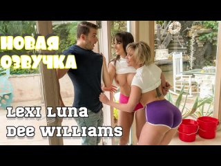 Lexi Luna, Dee Williams - Мои соседки лесбиянки