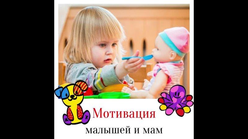 Приглашаем мам и малышей на раннее развитие