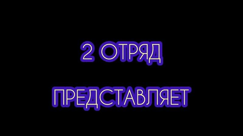 Видеобитва 2 отряд 3 смена 2021