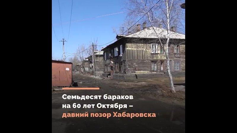 Михаил Дегтярёв поручил Сергею Кравчуку как можно быстрее составить списки семей для расселения из аварийных деревянных бараков