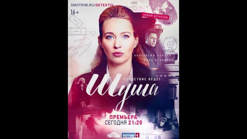 Знакомьтесь Шуша новая детективная мелодрама на телеканале Россия