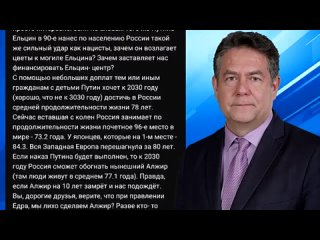 Николай Платошкин про Послание Владимира Путина