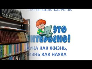 Gorodskaya-Yunoşeskaya-Biblioteka Mbuk-Tsbs-Go-Balaşihatan video