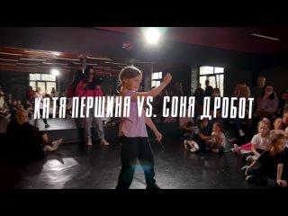 Домашние батлы   Hip-Hop Baby 1x1 semifinal   Катя Першина и Соня Дробот