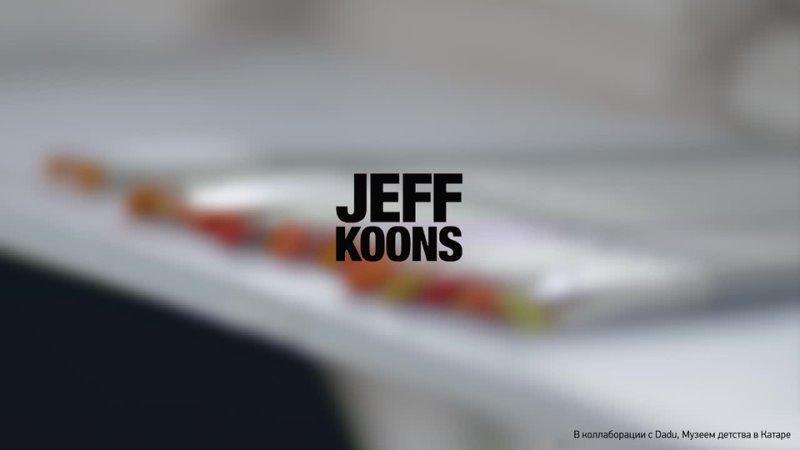Интервью с Джеффом Кунсом