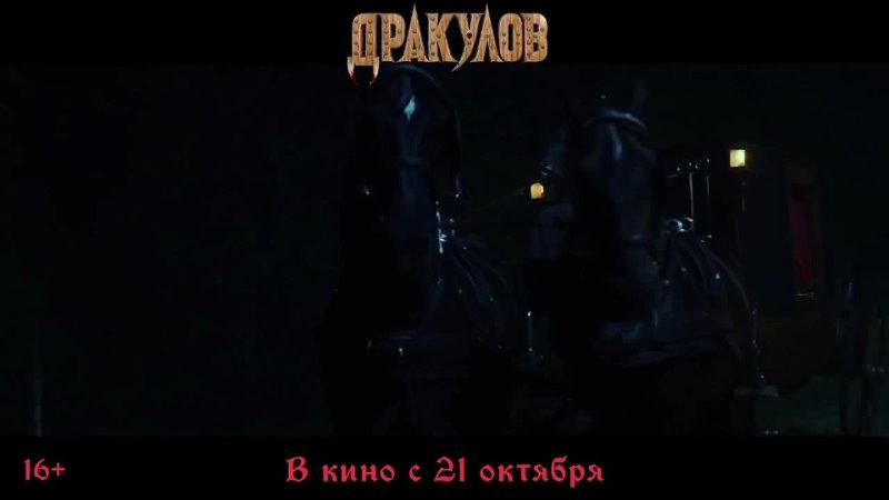 Дракулов Трейлер 2021 mp4