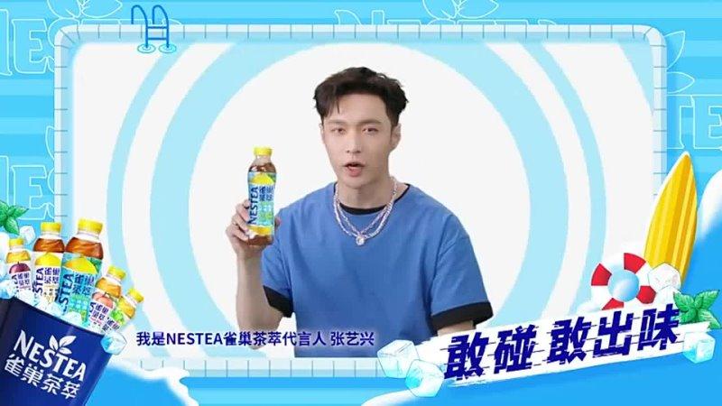 210819 NESTEA雀巢茶萃 Weibo Update