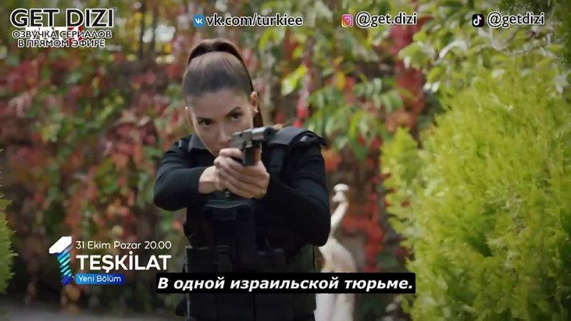 Разведка 20 серия Фраг №1 Русские субтитры