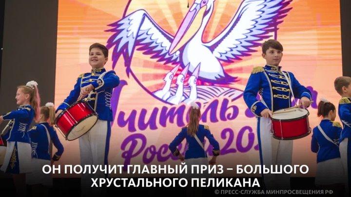 """ЛАУРЕАТЫ КОНКУРСА """"УЧИТЕЛЬ ГОДА РОССИИ – 2021"""""""
