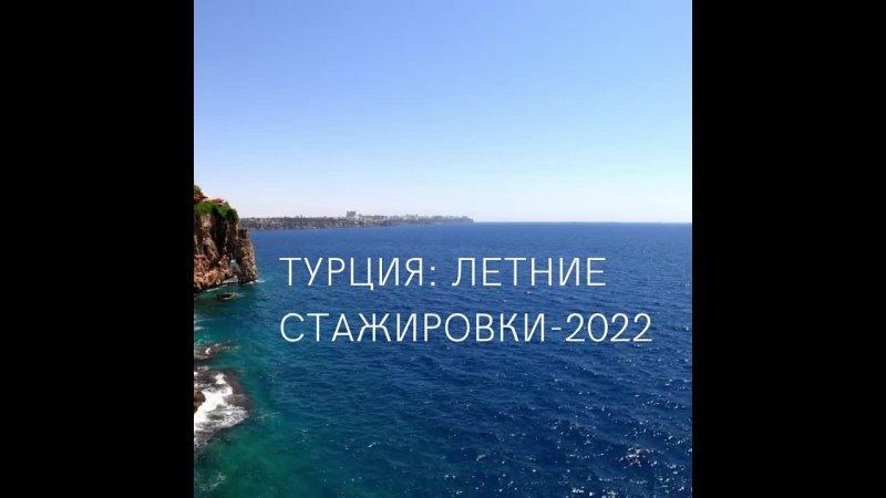 Видео от Агентство Reboot work travel стажировки и др