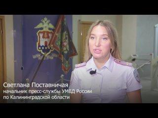 Video by УМВД России по Калининградской области