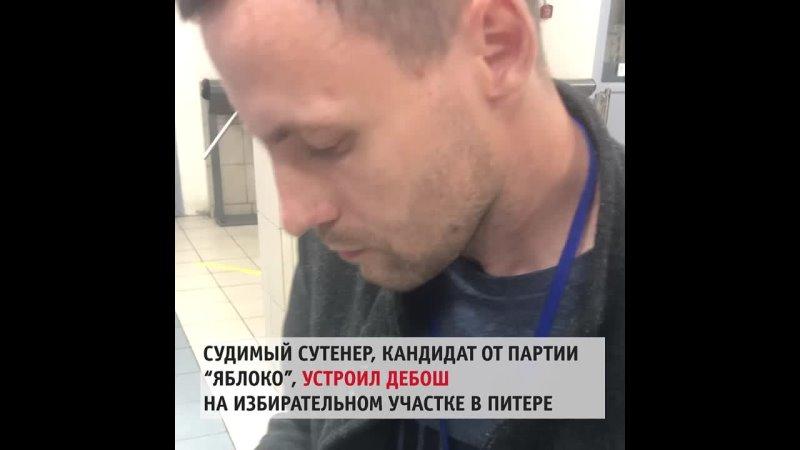 Скандалист сутенер Сорокин